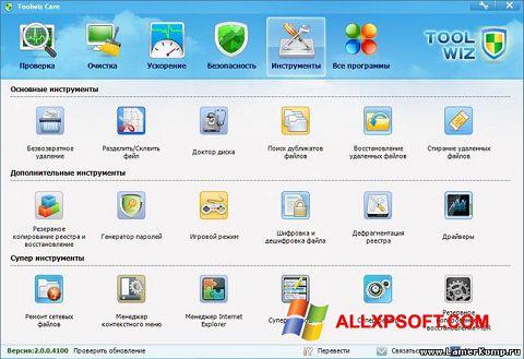 Captura de pantalla Toolwiz Care para Windows XP