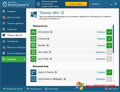Captura de pantalla Auslogics BoostSpeed para Windows XP